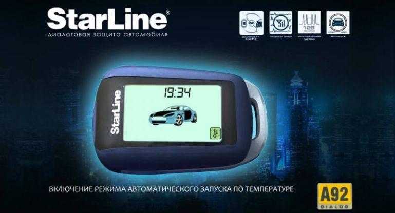 292fcf6e6ab5fc7 769x415 - Схема подключения сигнализации старлайн а92